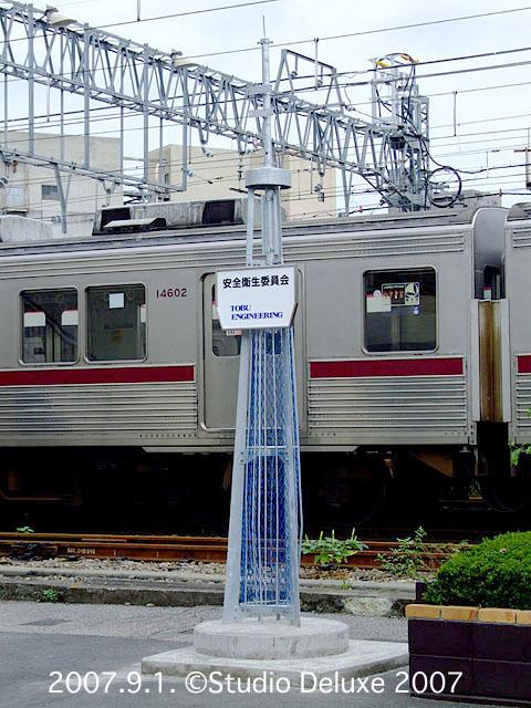 20070901.jpg