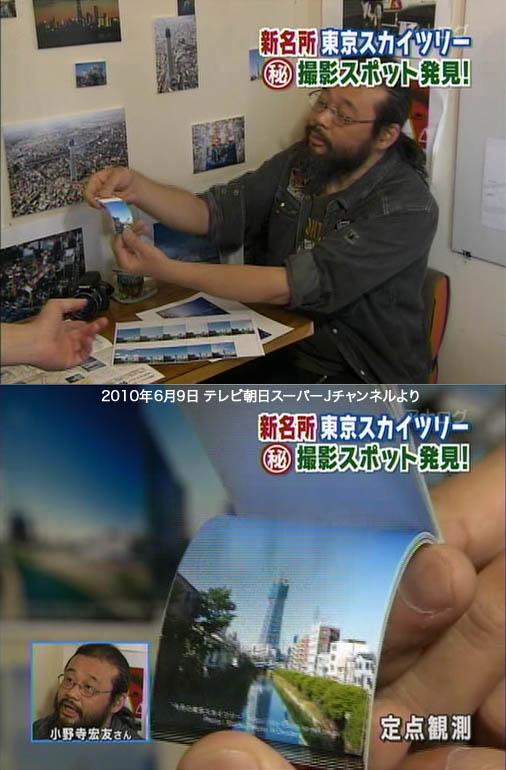 20100609テレ朝.jpg