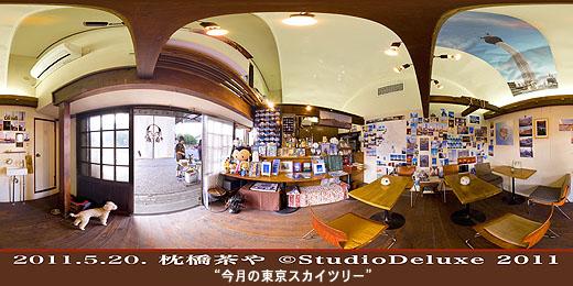 20110520枕橋茶や内部52.jpg
