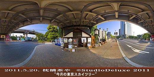 20110520枕橋茶や外観52.jpg