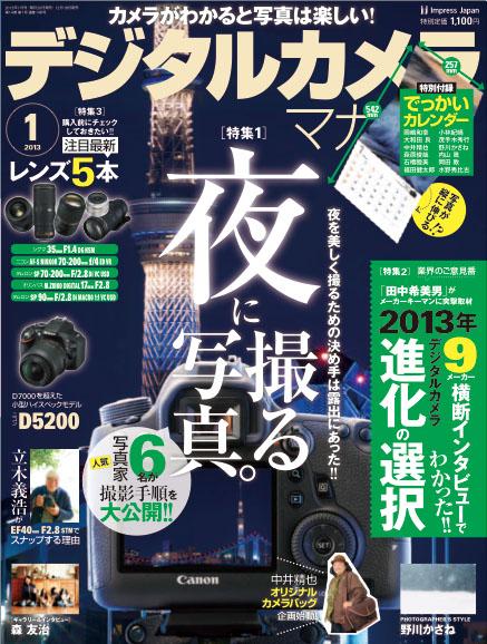 DCM201301.jpg
