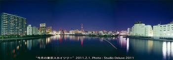 20110201清洲橋パノラマ.jpg