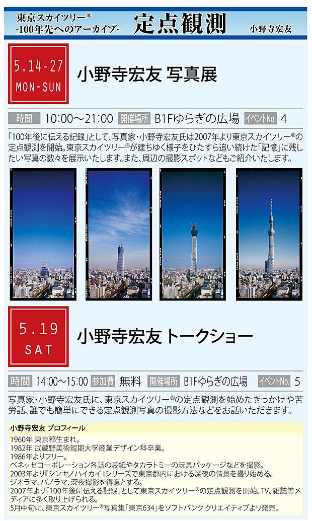 14_event201205-2.jpg