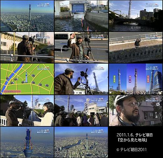20110106テレビ朝日.jpg
