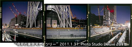 20110131深夜パノラマ.jpg
