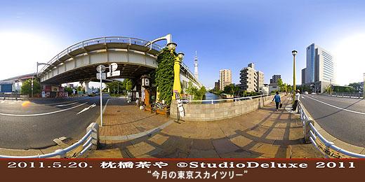 20110520枕橋52.jpg
