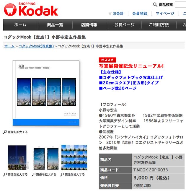 スクリーンショット 2012-07-05 4.13.24.png