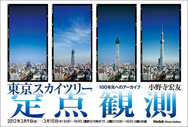 Onodera_DM_3.jpg
