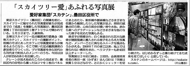 asahi_kiji_20120430s.jpg