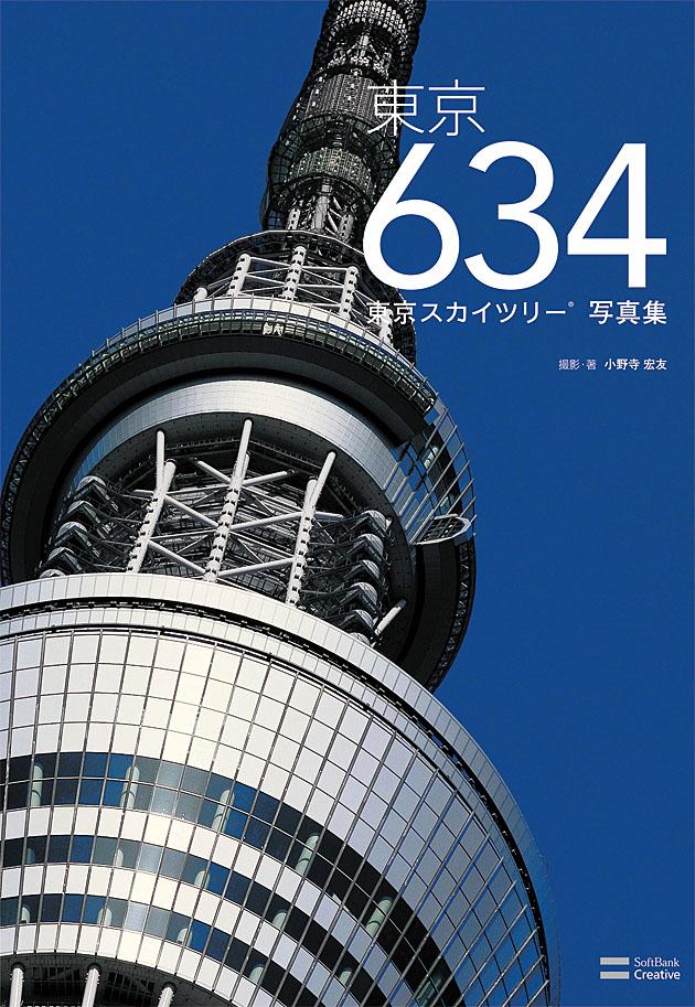 tokyo634coverS.jpg
